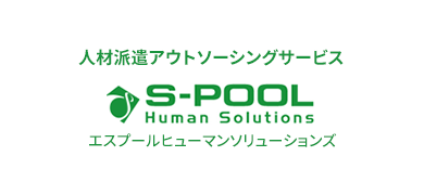 S-POOL Human Solutions